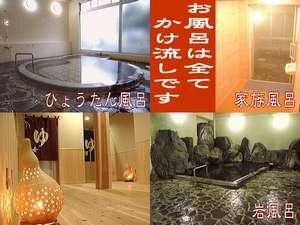 好きな時に何度でも!お風呂は全てかけ流しです。大浴場岩風呂・ひょうたん風呂、貸切専用の家族風呂。
