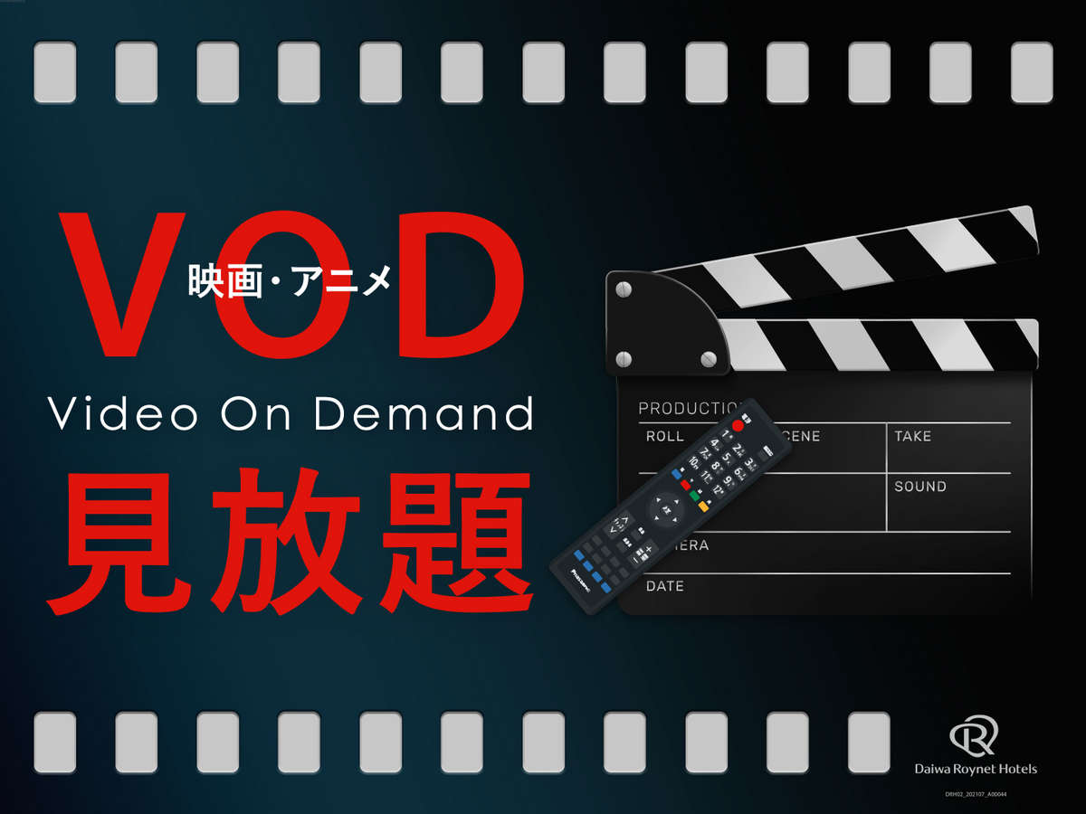 全室VOD(映画・アニメ等)無料見放題!