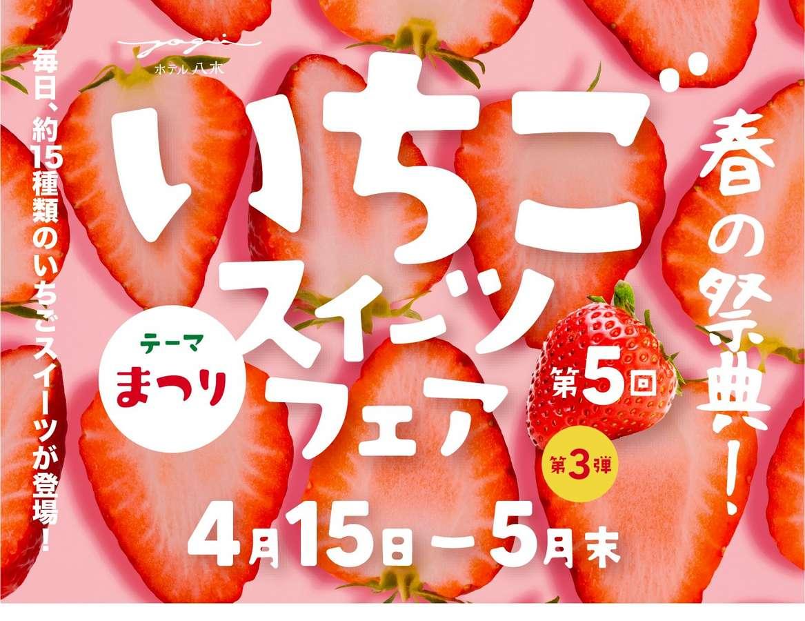 「苺スイーツフェア」5月末まで毎日開催中!第2弾は4月12日まで!第3弾は4月15日スタート!
