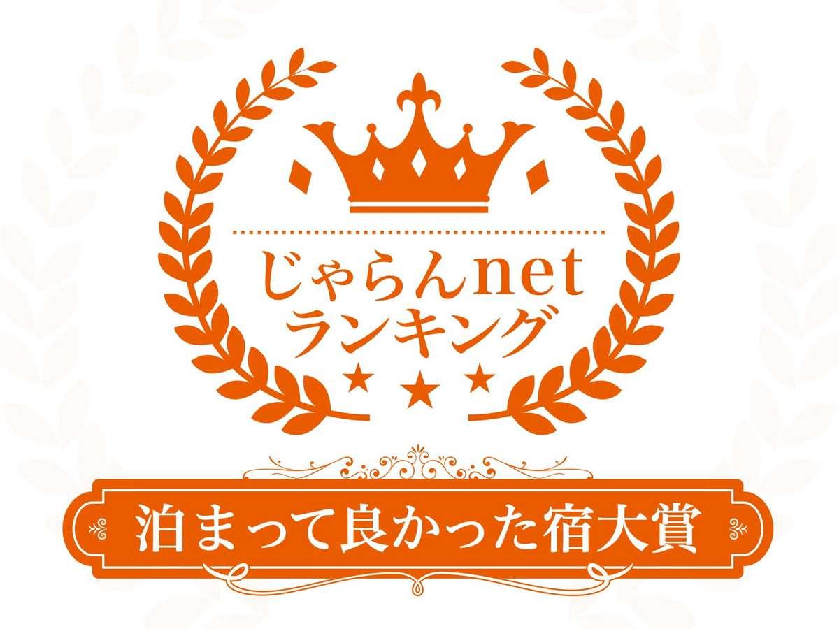 じゃらんnetランキング2018 泊まって良かった宿大賞 広島県50室以下部門 第1位 受賞