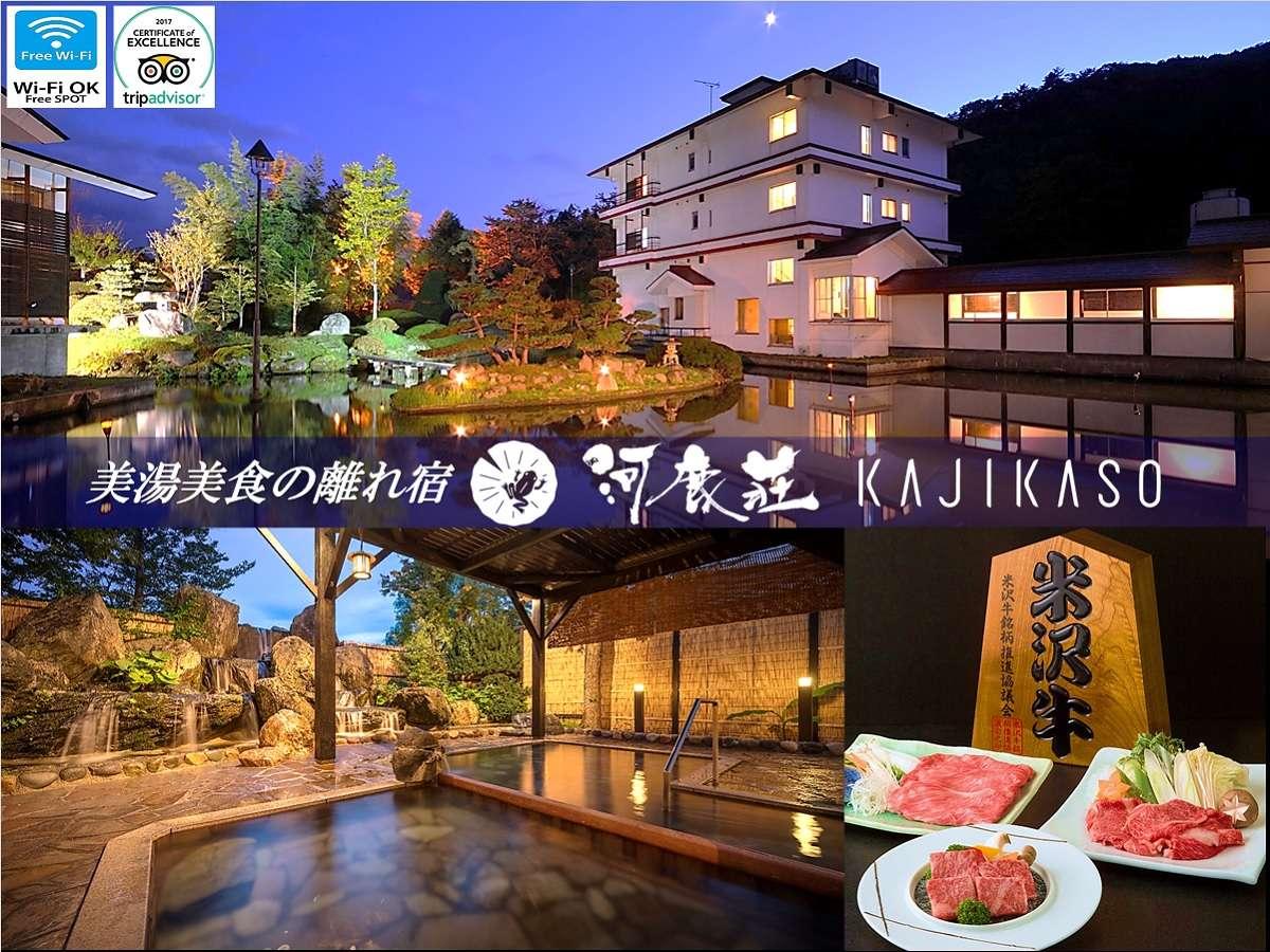 ◆美湯美食の離れ宿「小野川温泉・河鹿荘」へようこそ!Welcome to KAJIKASO!