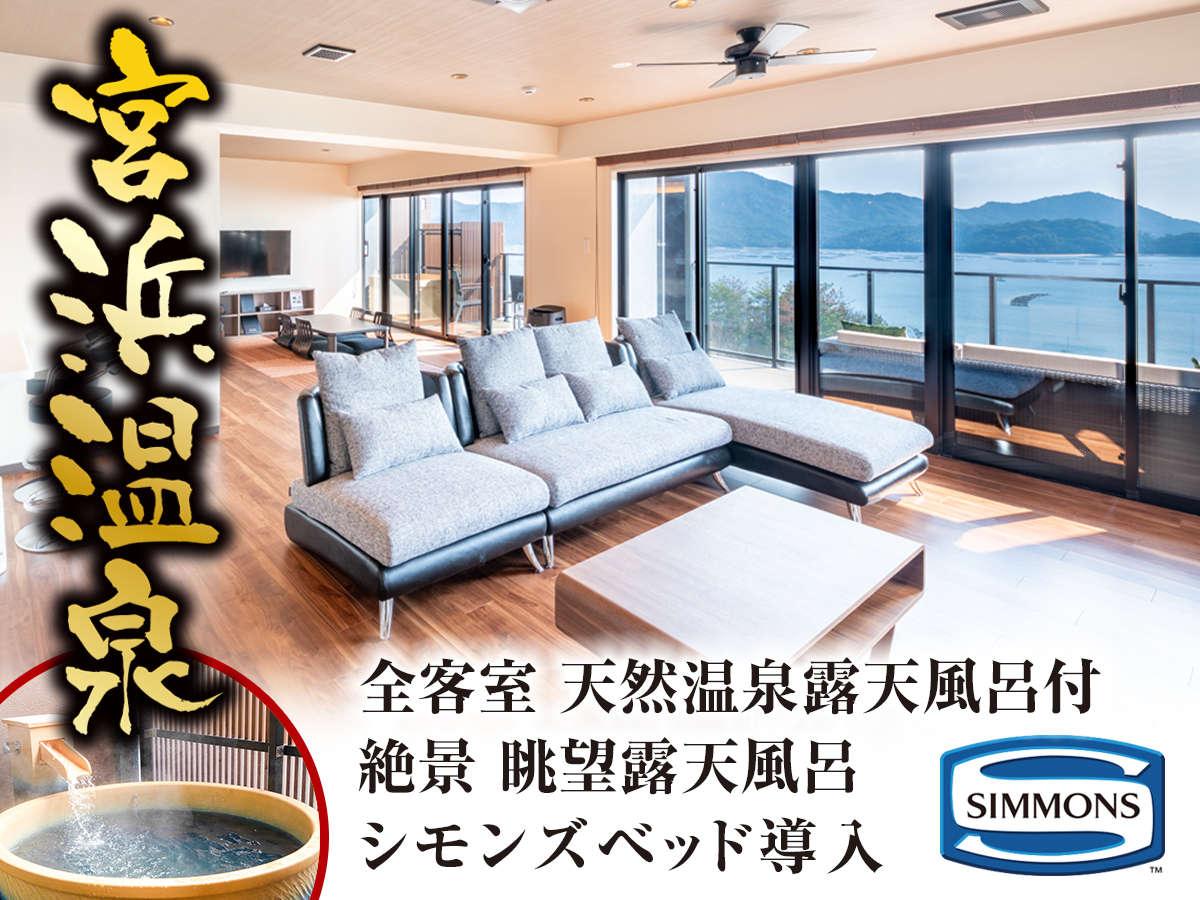 天然温泉掛け流し露天風呂付客室 全客室からはパノラマオーシャンビュー&宮島を望めます