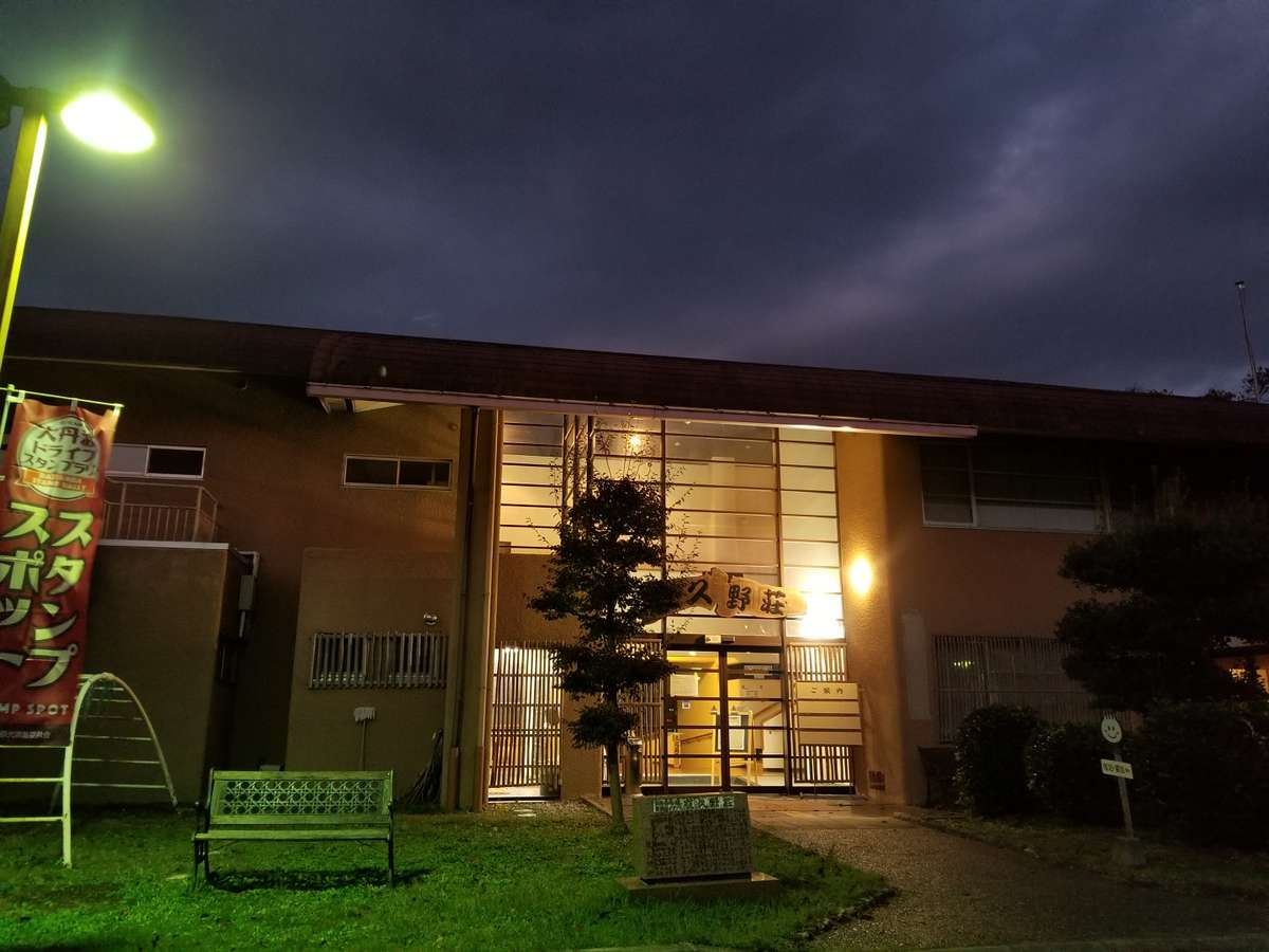 夜久野荘 夜の正面玄関
