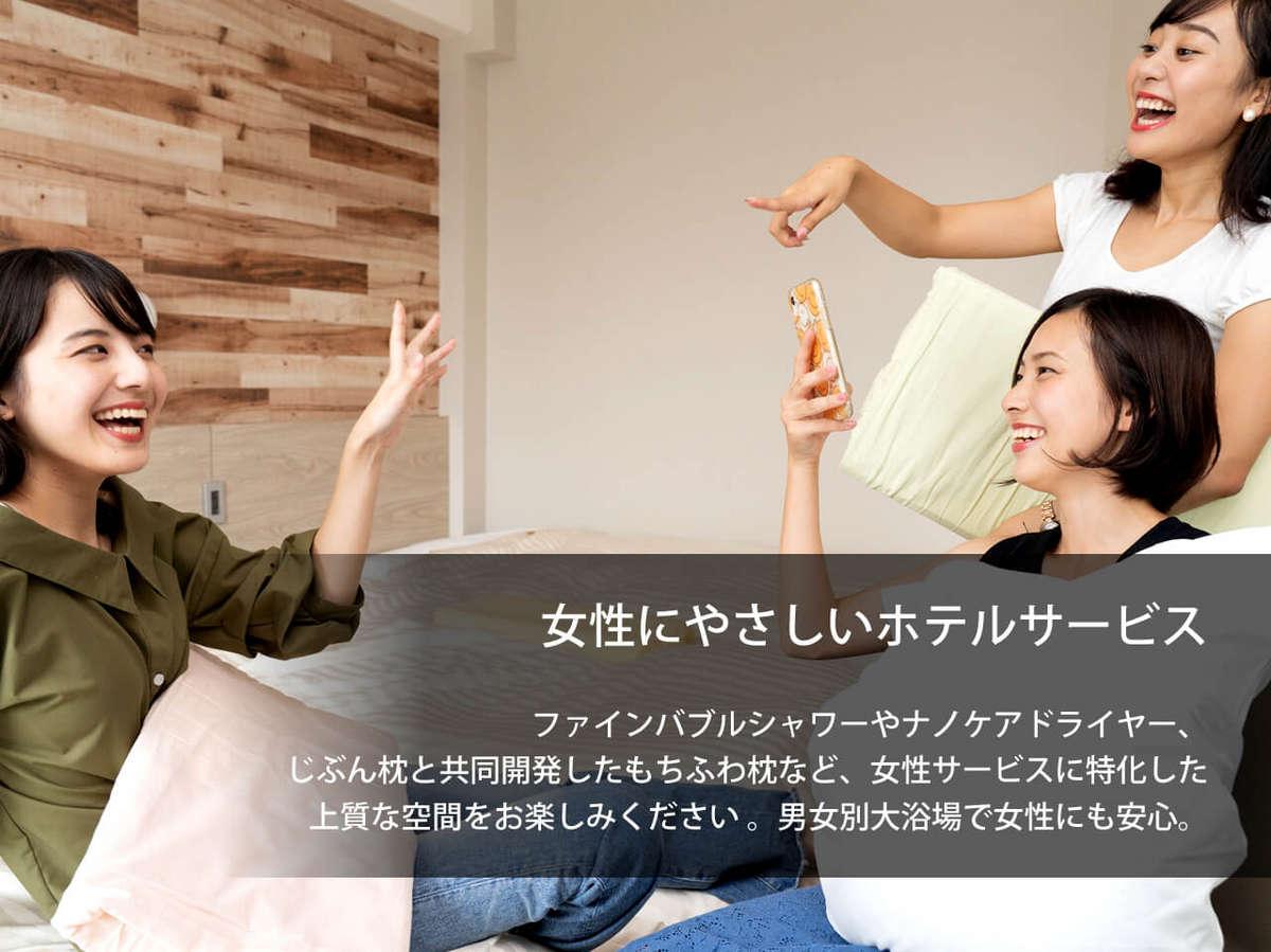 ファインバブルシャワーや女性専用マットレスや枕など女性サービスに特化した上質な空間を。