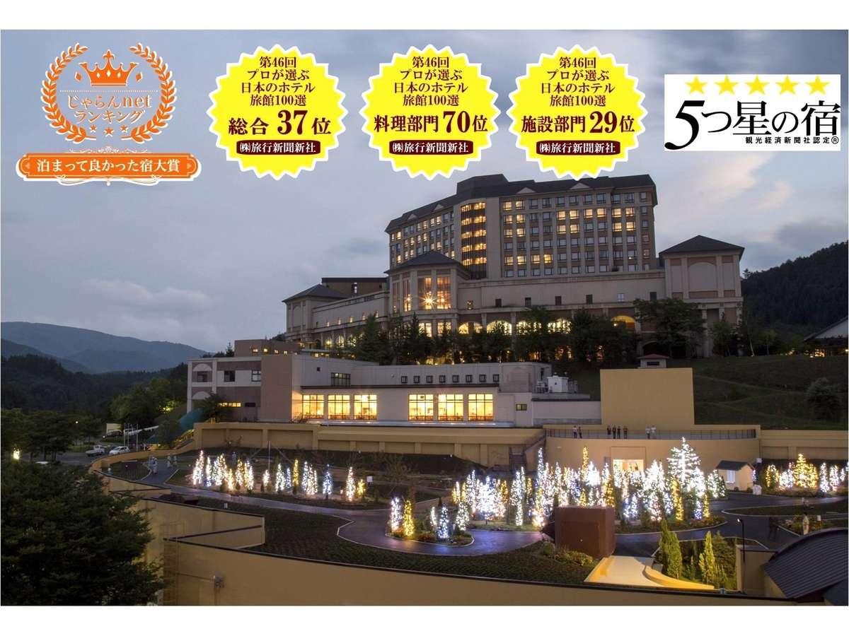 ホテル100選 第46回も受賞