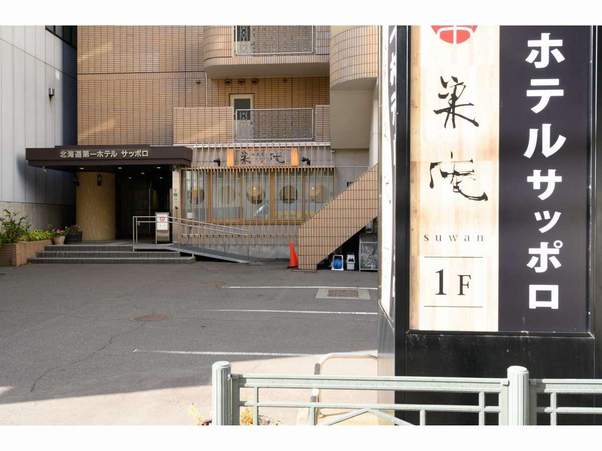 ホテル1階に居酒屋がございます。