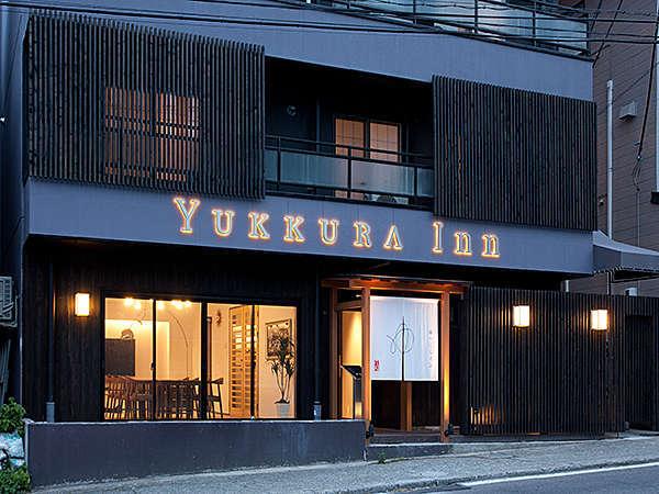 2013年リニューアルオープン♪YUKKURA INN(ゆっくらイン)の外観イメージ♪