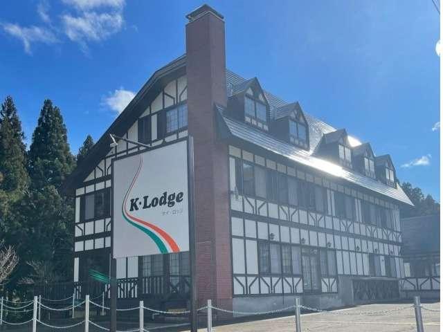 K・Lodge(ケイ・ロッジ)外観