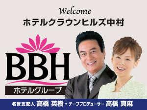 全国約130店舗展開中のBBHホテルグループ!