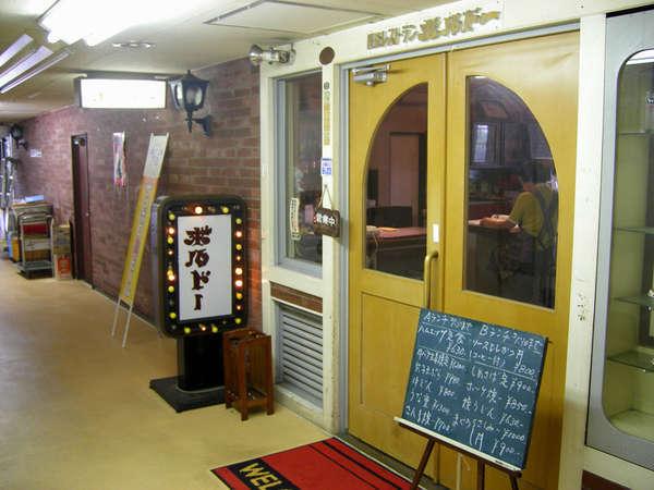 *施設内のお食事処「ボルドー」。和食・洋食を楽しめますので、お好みにあわせてどうぞ!(要予約/有料)