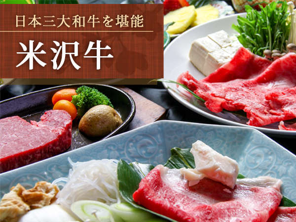 日本三大和牛を堪能=山形ブランド牛=『米沢牛』※イメージ
