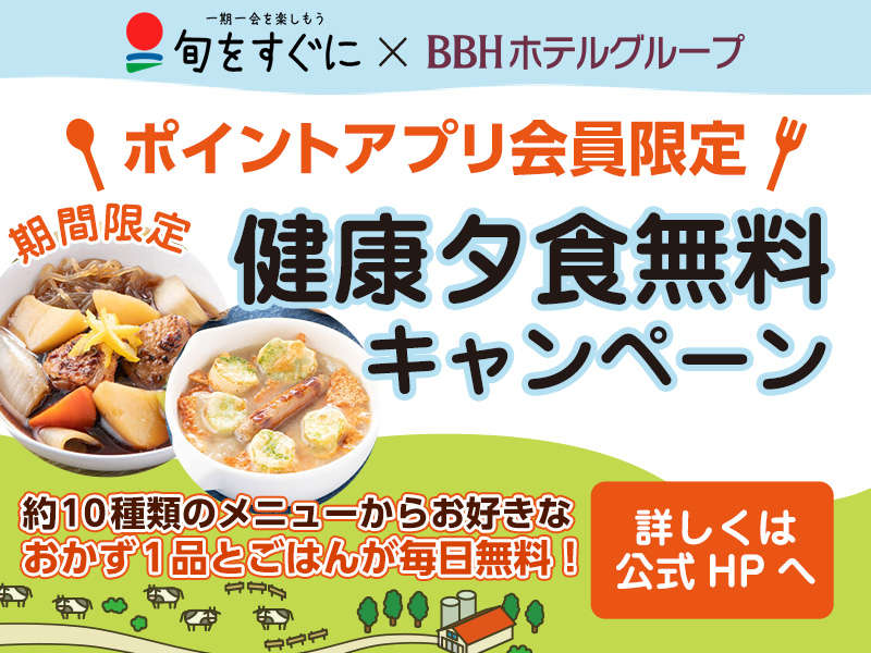 ポイントアプリ会員限定♪健康夕食無料キャンペーン♪