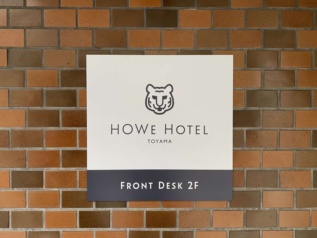 HOWE HOTEL のシンボルマーク