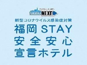 福岡安心安全宣言