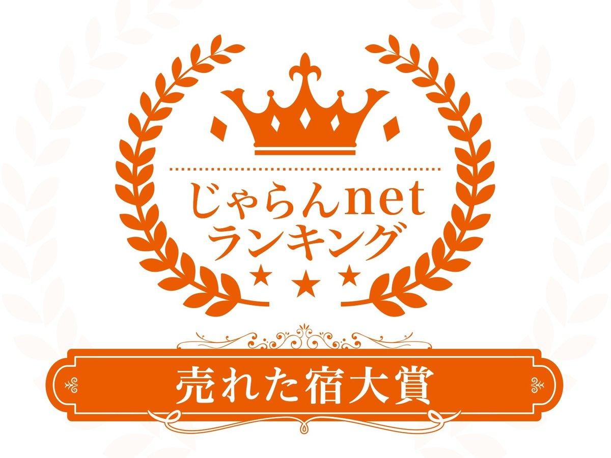 2019年度じゃらんnetランキング売れた宿福岡県101~300室部門2位を受賞