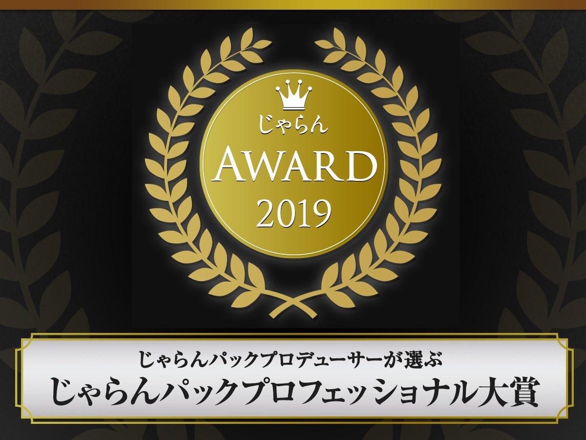 2019年OF THE YEAR 受賞しました