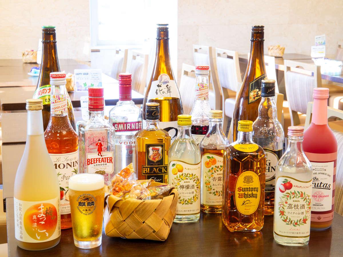 ハッピーアワー☆アルコールも種類豊富にご用意!(ご利用可能時間 18:00~20:00)