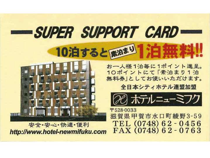 10泊ご宿泊で1泊無料になるポイントカード!
