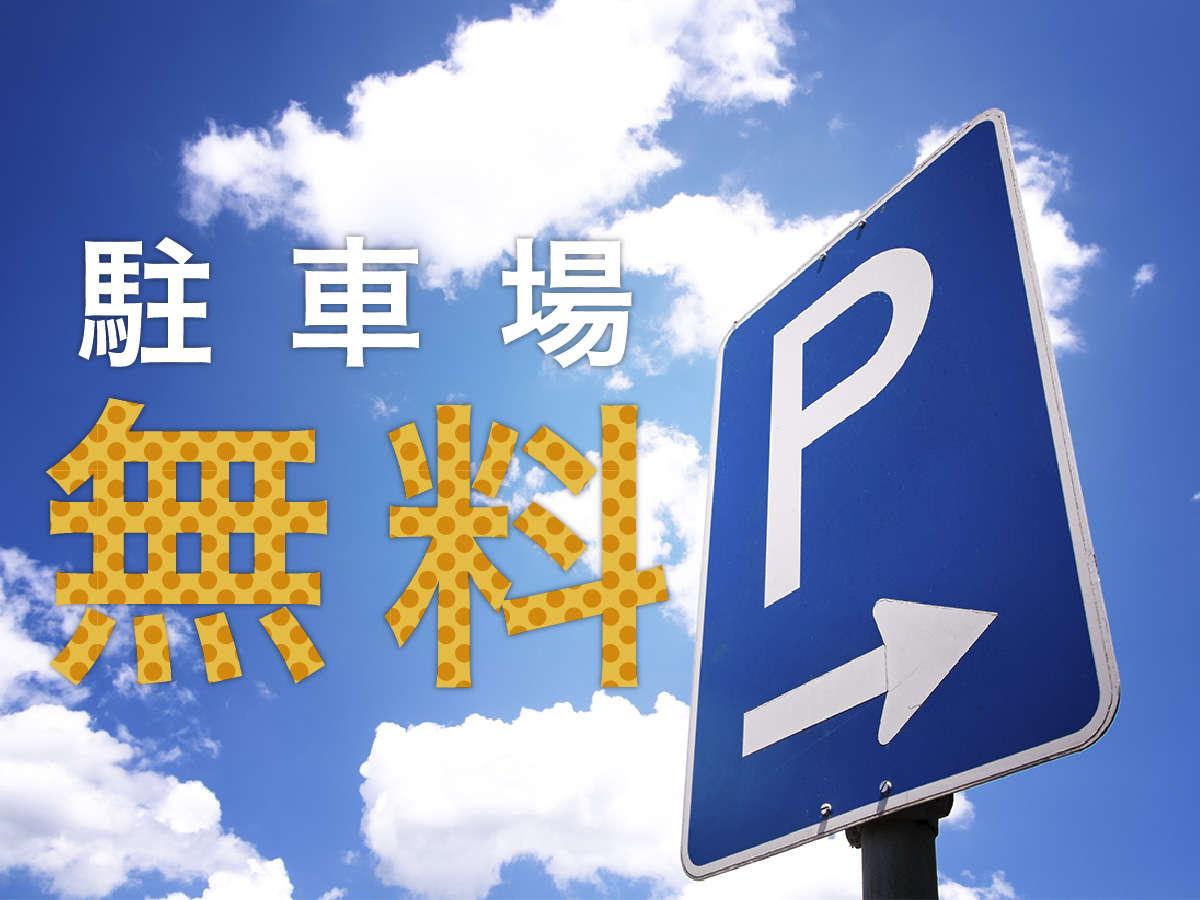 【駐車場】入庫から24時間無料!出し入れも自由!※大型車は事前確認必要