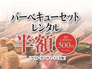 【5月~7月限定】BBQセット半額!