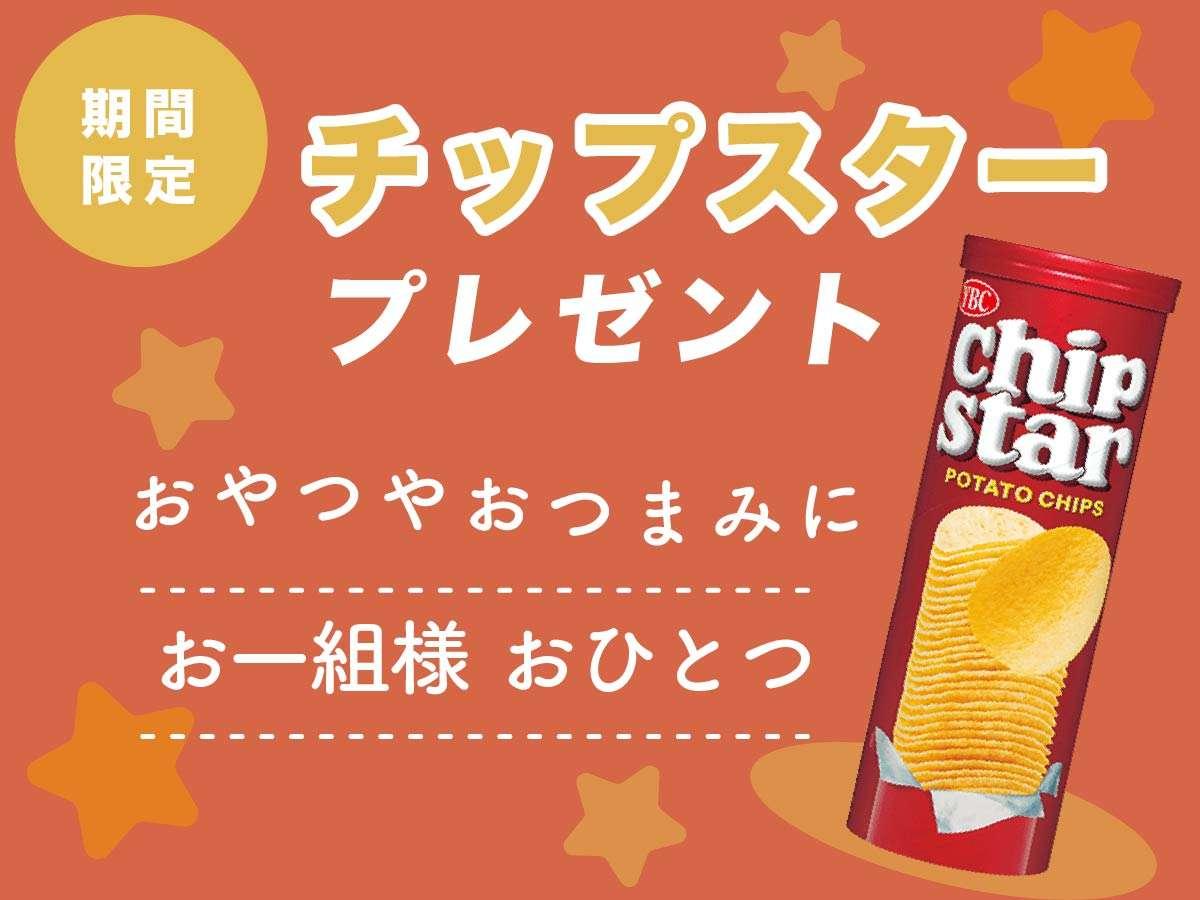【10月迄】チップスタープレゼント★