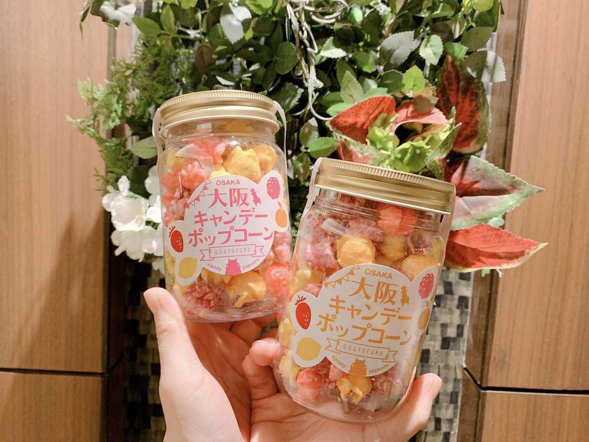 大阪土産のキャンデーポップコーン☆彡