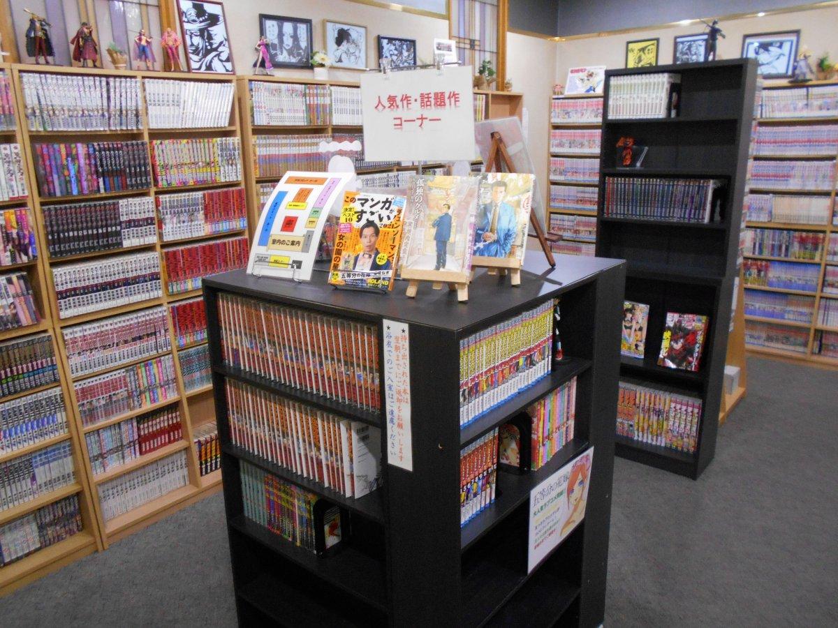 漫画コーナー 蔵書5000冊を超えました。最新刊続々入荷中♪