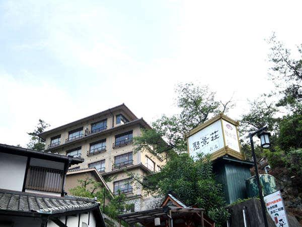 宮島の高台にある聚景荘