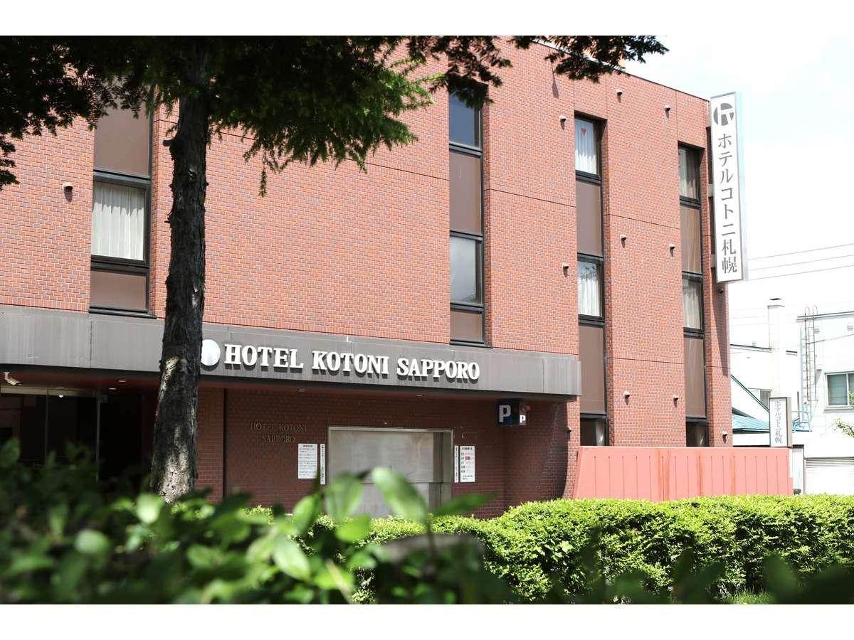 《外観》ホテルコトニ札幌
