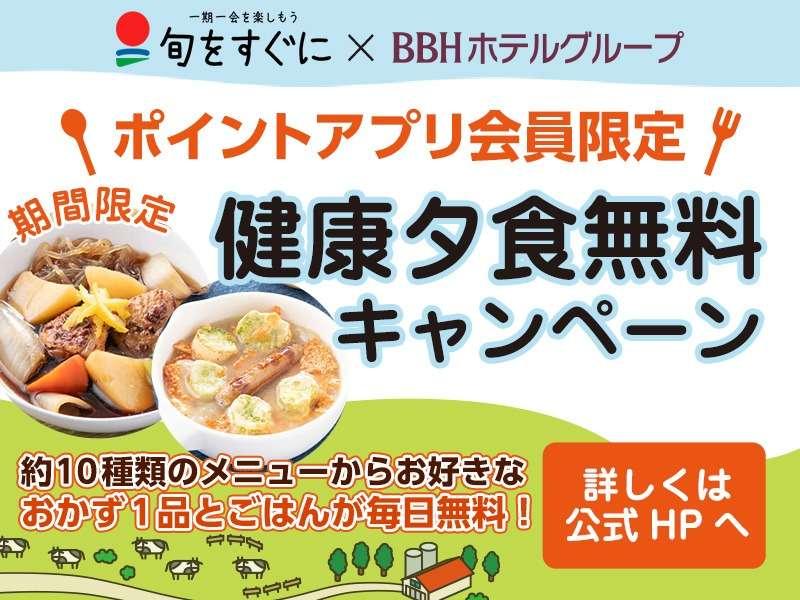 夕食無料キヤンペーン(3/1~実施決定)