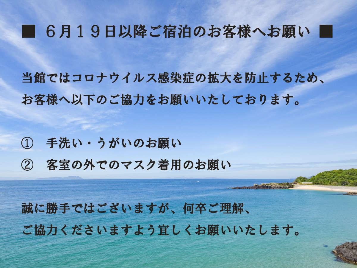 *千賀荘からのお願い