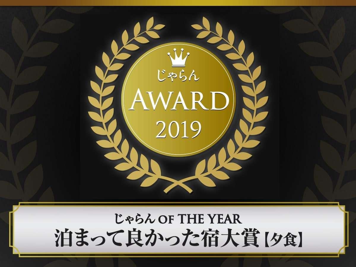 じゃらんアワード2019 じゃらんOF THE YEAR 泊まって良かった宿大賞【夕食】受賞!