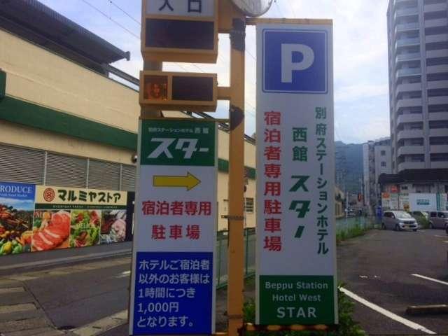 23台収容可能な無料駐車場あり(ホテル真横)※フロントにて、駐車場無料券をお受け取りください