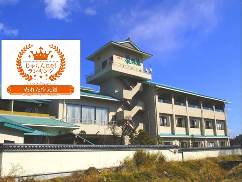 日帰り温泉館併設の全23室の和風旅館。那須や塩原も便利