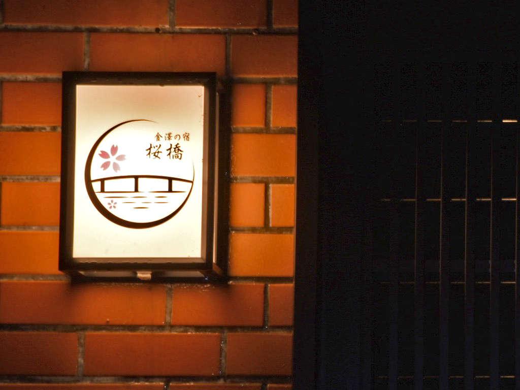 宿のロゴが入った街灯です。