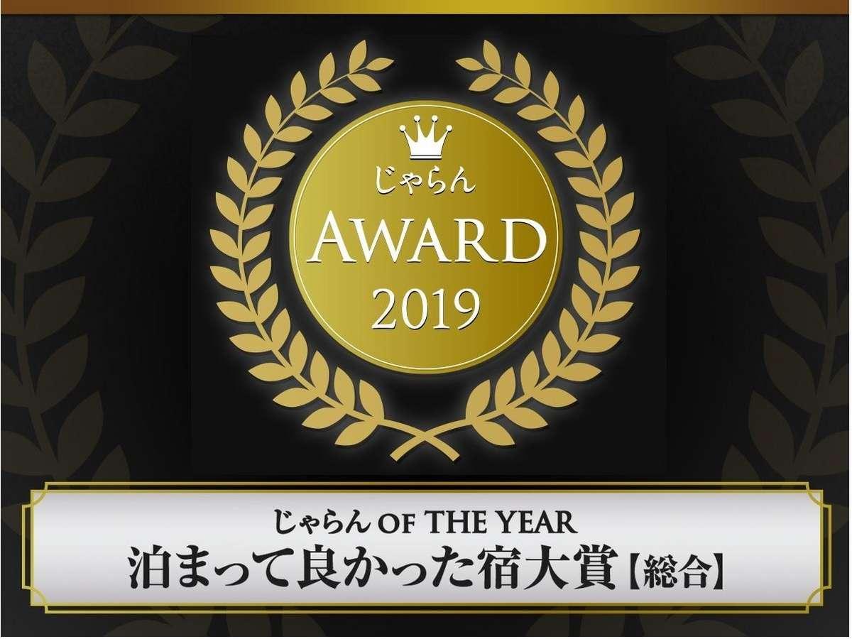 2019じゃらん_OF_THE_YEAR_泊まって良かった宿大賞【総合】1位