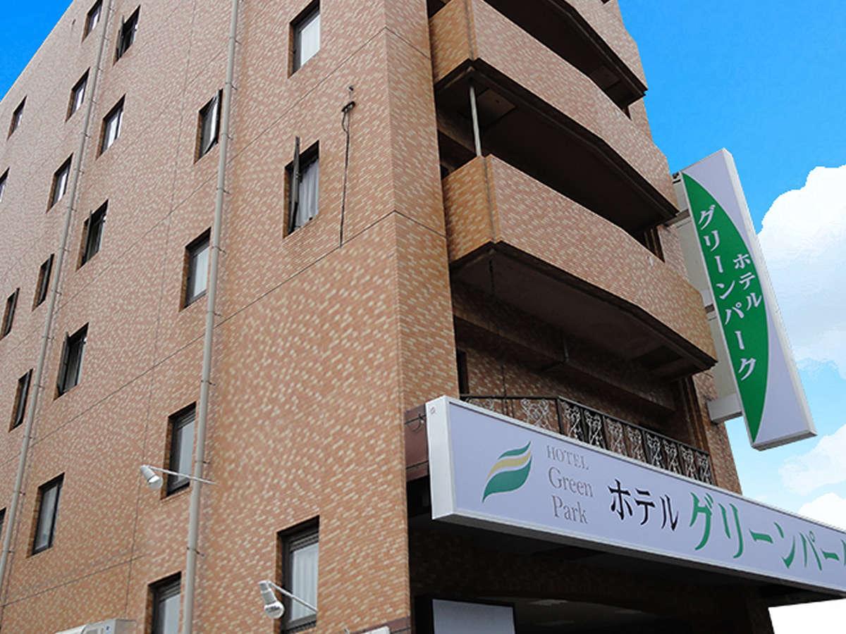 ☆ホテルグリーンパーク