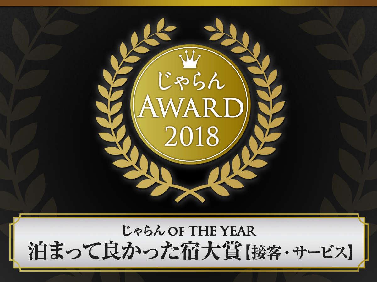 バリュー・ザ・ホテル東松島矢本 じゃらんアワード2年連続受賞!