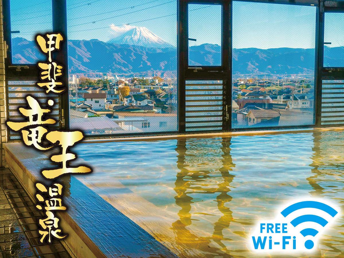 甲斐・竜王温泉を源泉かけ流しでお楽しみいただけます