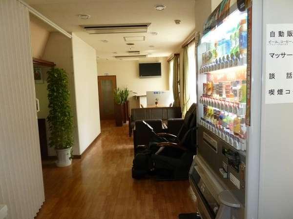 談話室:自販機、マッサージチェアー(無料)、喫煙ブース、FAX・コピー。