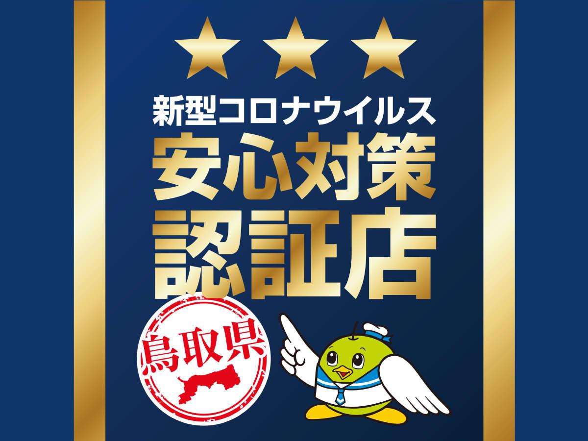 鳥取県新型コロナ対策認証事業所に認定されました