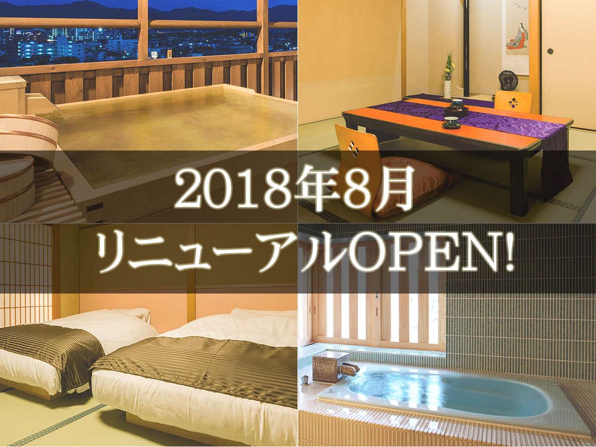 ★リニューアル客室「悠玄」OPEN記念★新しくなった客室を知って頂きたい!期間限定でお得なプラン♪