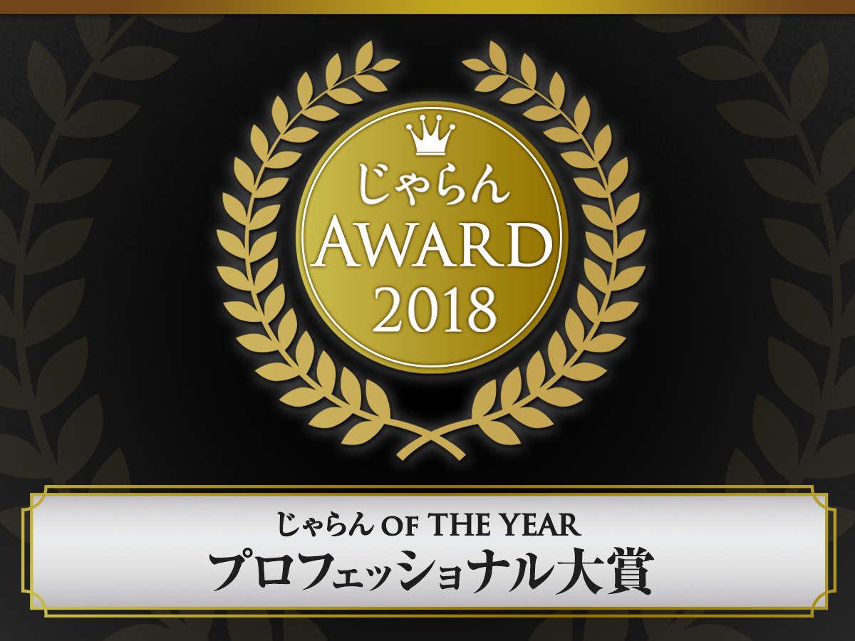 じゃらん OF THE YEARプロフェッショナル大賞