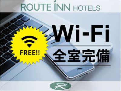 無料Wi-Fiインターネットが使いたい放題です!