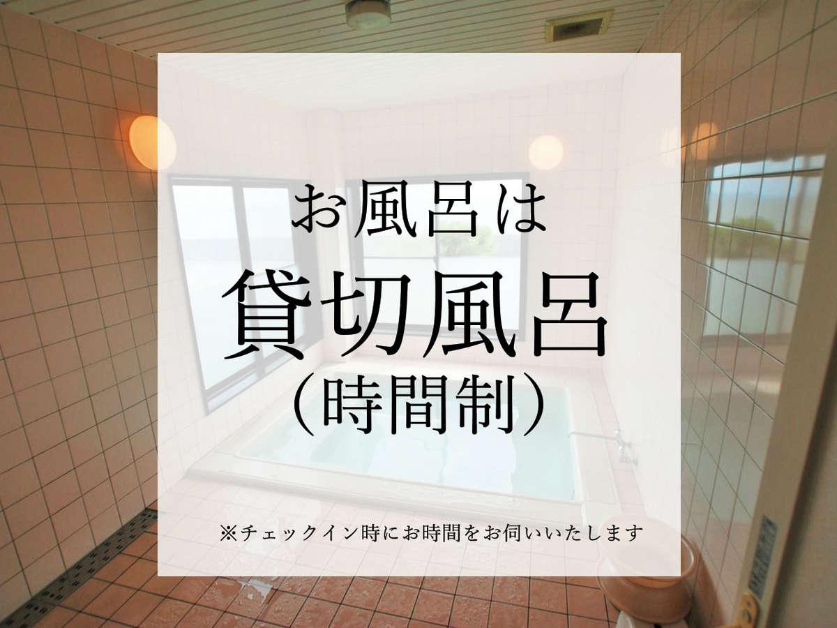 3密回避の為現在当館のお風呂は時間制の貸切風呂としてご利用いただけます。