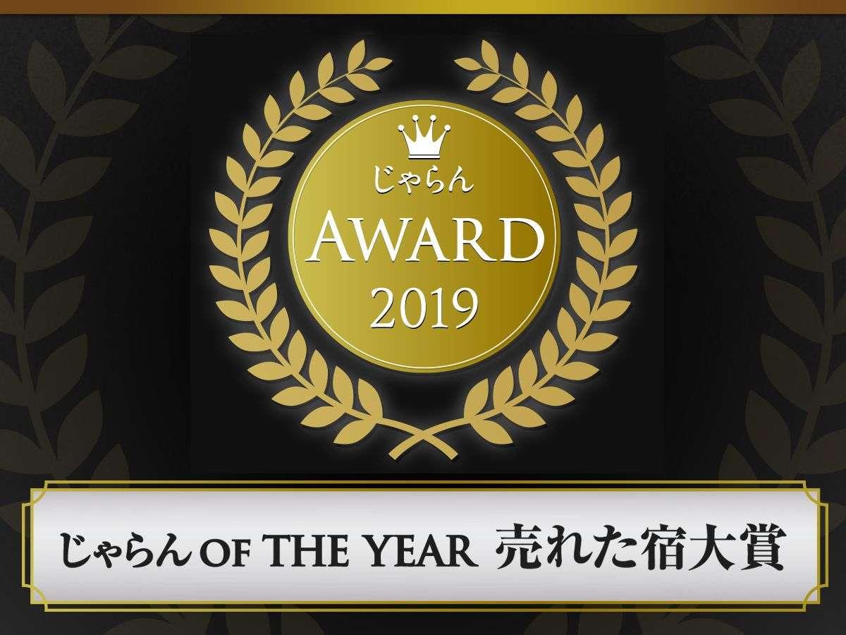 じゃらんOF THE YEAR2019 売れた宿大賞2位を受賞しました!