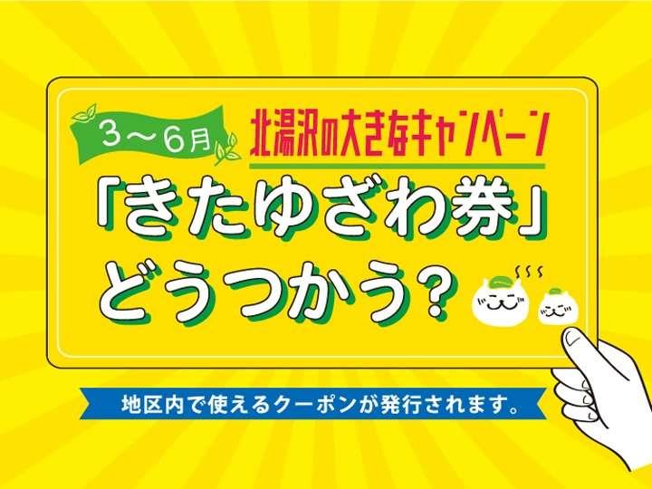 北湯沢の大きなキャンペーン!三館を遊びつくそう!