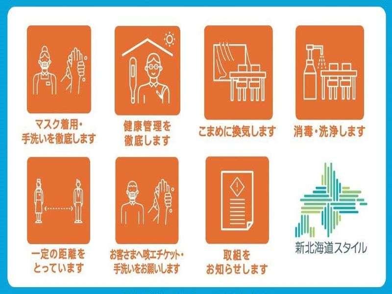新北海道スタイル。どうみん割対象施設ではございません。