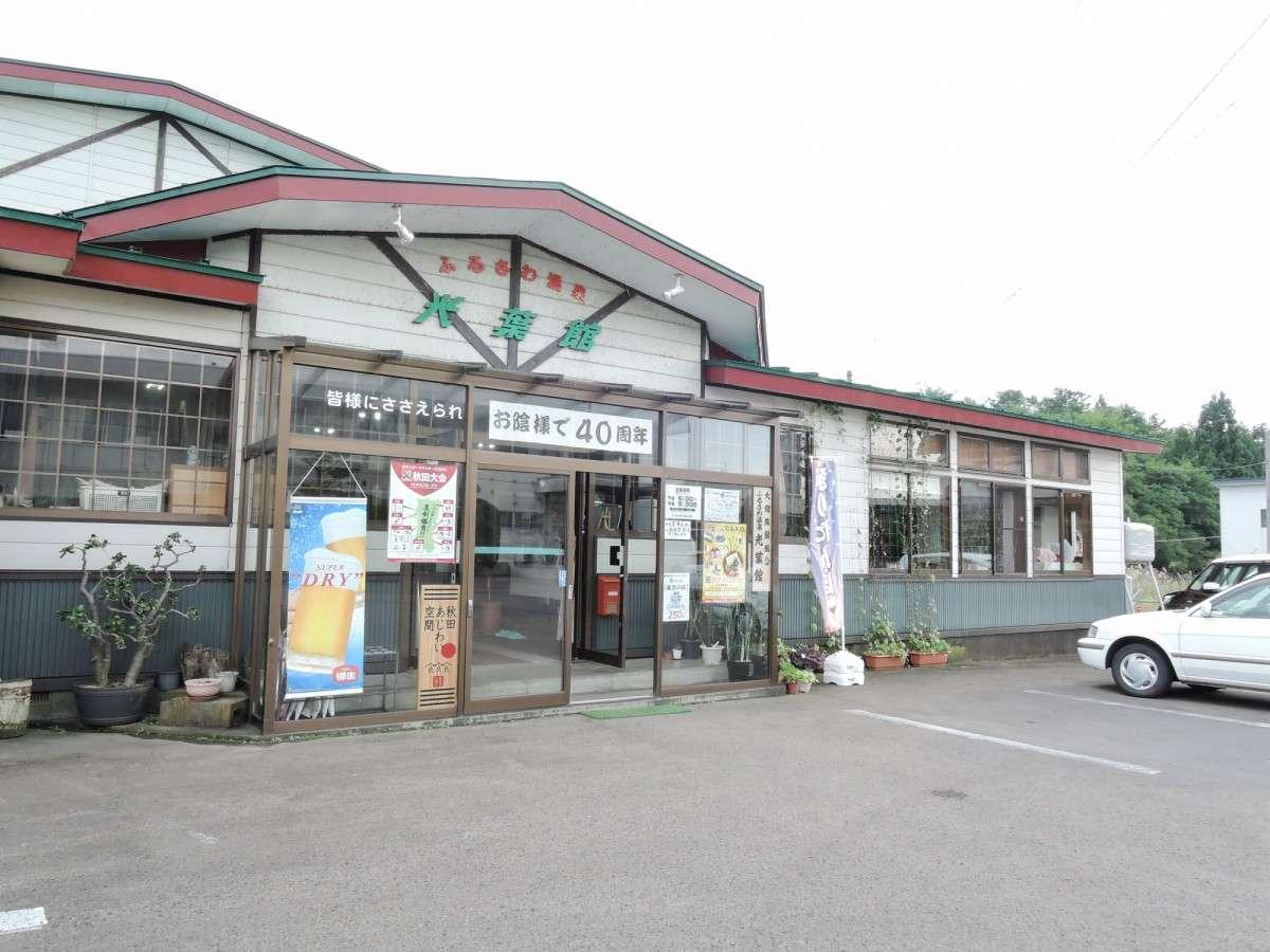 *[外観]当館は、鹿角、八幡平、十和田湖観光の拠点にも便利ですよ。