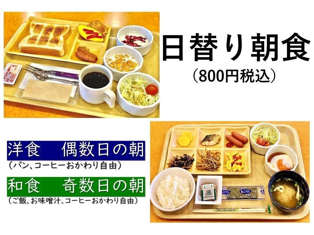 朝食は、和食(奇数日の朝)と洋食(偶数日の朝)を日替わりで提供しています。